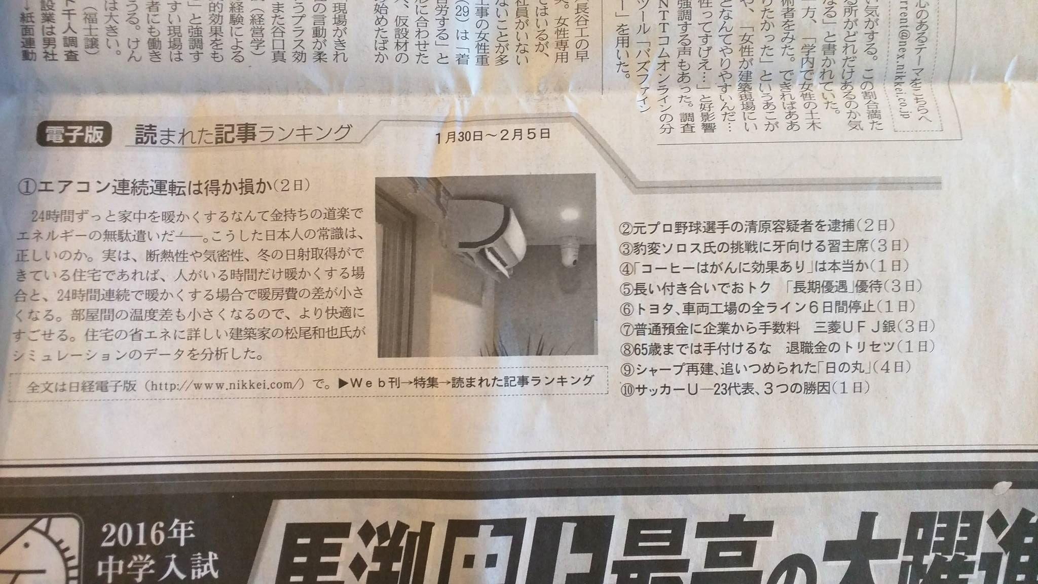 日経新聞電子版で先週読まれた記事ランキングで1位をいただきました!