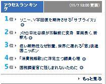 日経電子版 記事 アクセスランキング