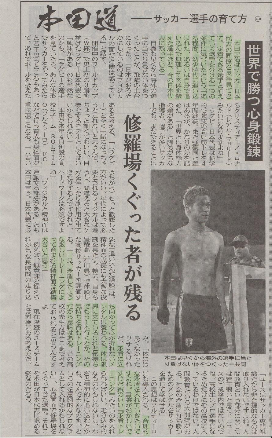 本田圭佑が語る「日本代表に定着できる条件」に納得!