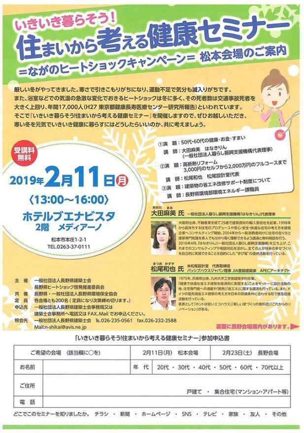 2月11日松本市、2月23日長野市にて講演