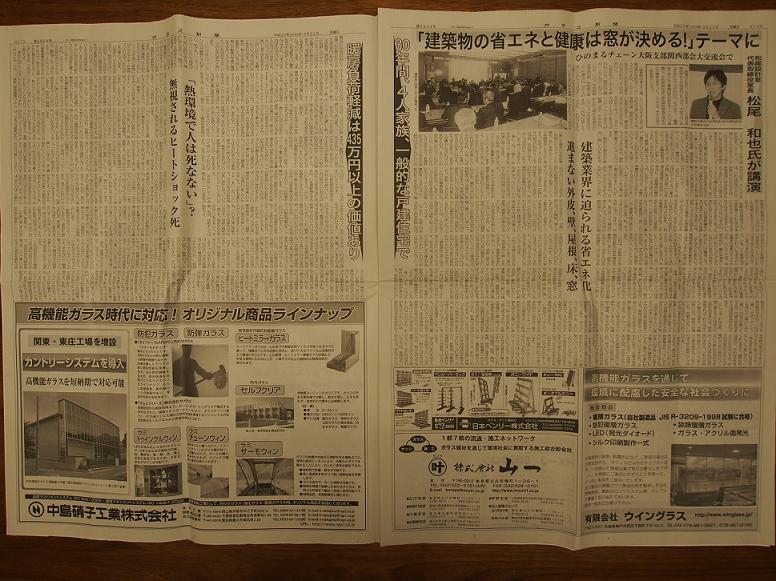 新建ハウジングplus1とガラス新聞に掲載されました。