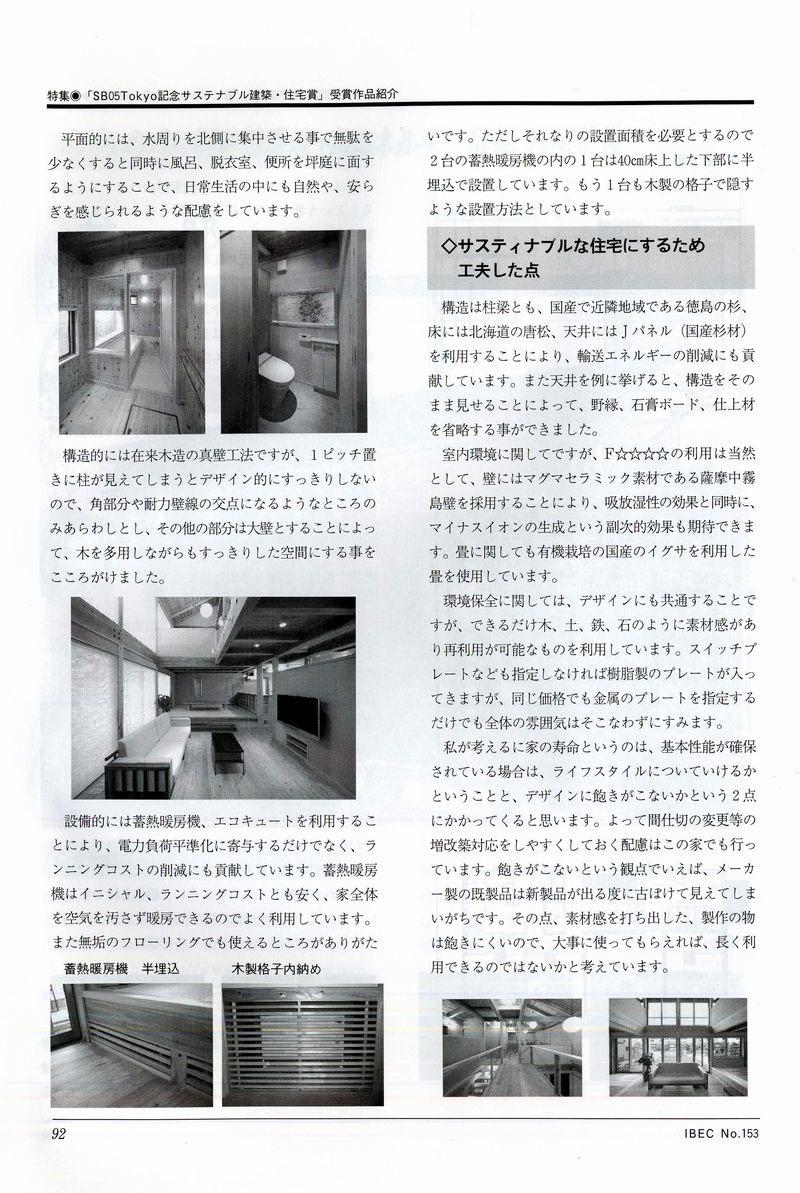 2006年3月号のIBECに掲載されました