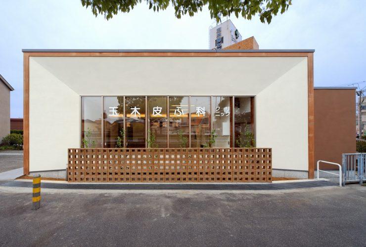 兵庫県の建築家で設計事務所が設計した明石市玉木皮ふ科
