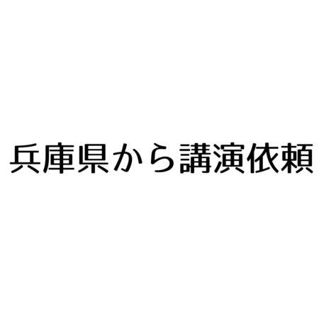 兵庫県からの講演依頼