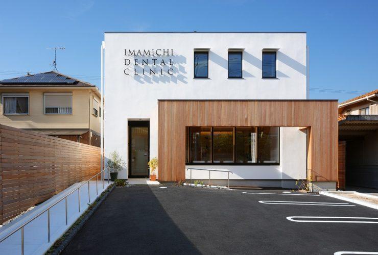 兵庫県の建築家で設計事務所が設計した姫路市 今道デンタルクリニック