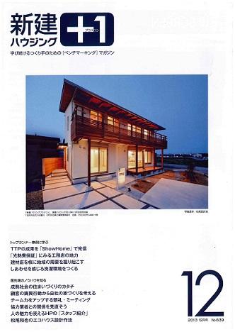 「新建ハウジング+1」の表紙に掲載していただきました。