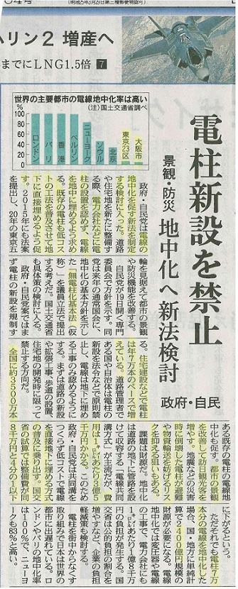 久々の素晴らしい政治決断「電柱新設を禁止」!!
