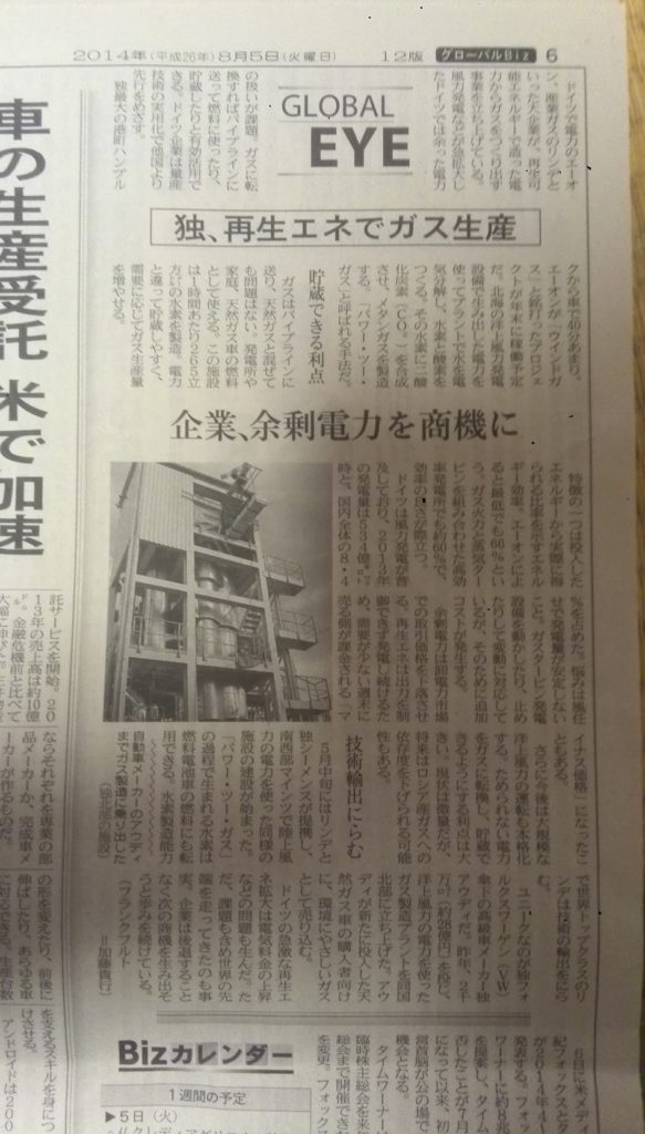 日経新聞に初めて「パワー・ツー・ガス」の記事が出ていました!!