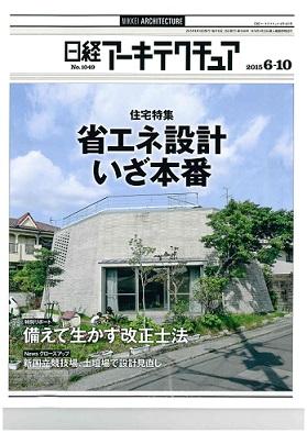 日経アーキテクチュア最新号「省エネ設計いざ本番」に掲載されました。