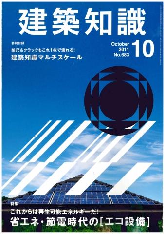 建築知識10月号「エコ設備」特集号に記事が掲載されました。