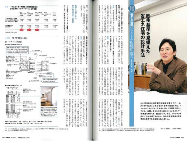 建築知識2014年3月号で特集掲載していただきました。