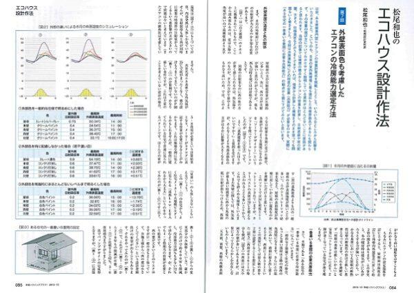 新建ハウジングPLUS1の10月号に「松尾和也のエコハウス設計作法」が掲載されています。