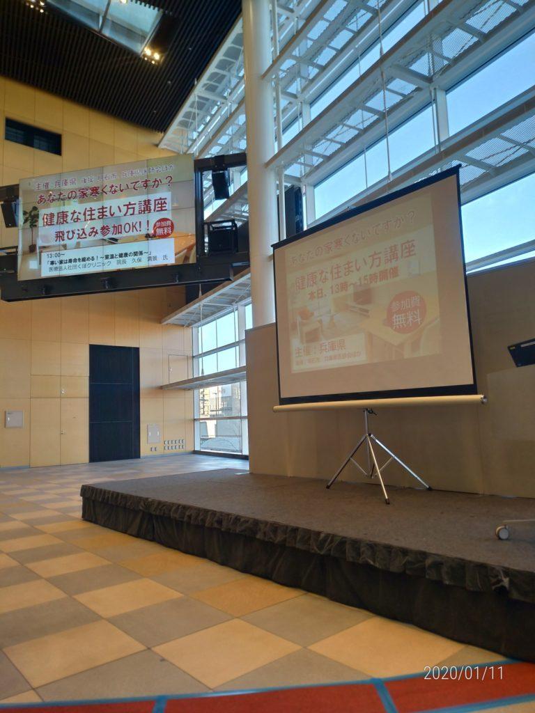 兵庫県主催の講演会が終了しました!